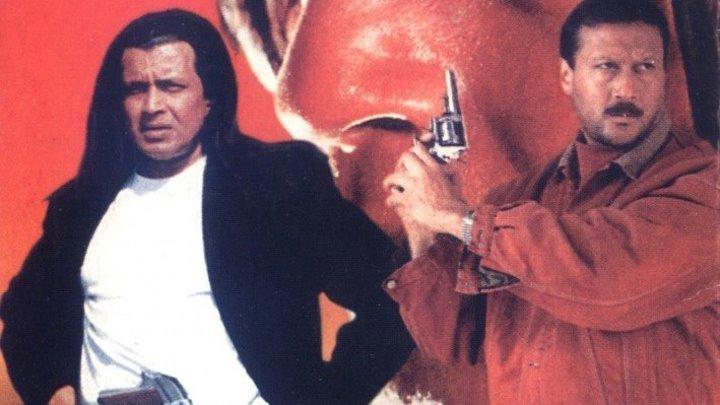 Митхун Чакраборти-индийский фильм Клятва Shapath (1997г)