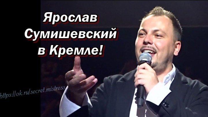 Я. Сумишевский В КРЕМЛЕ!!! ХИТЫ 20 го ВЕКА - `Говоришь мне`