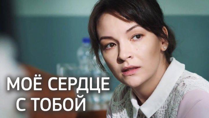Мое сердце с тобой (Фильм 2018) Мелодрама