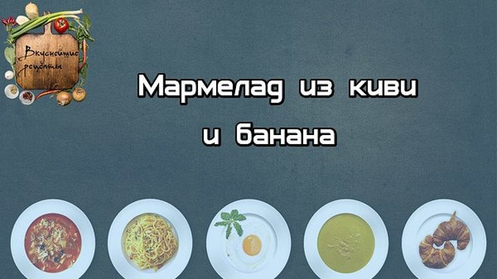 Мармелад из киви и банана