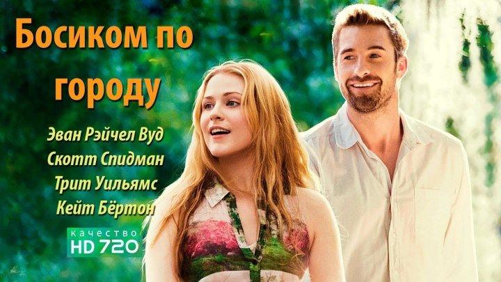 🎬 Босиком по городу (HD72Оp) Мелодрама, комедия \ 2О14г