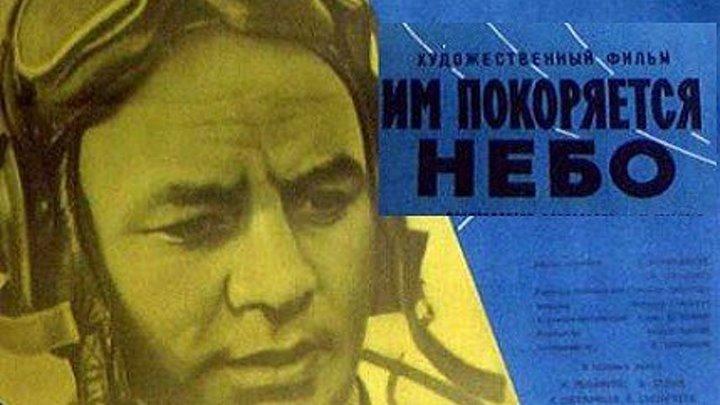 ИМ ПОКОРЯЕТСЯ НЕБО (героическая киноповесть) 1963 г