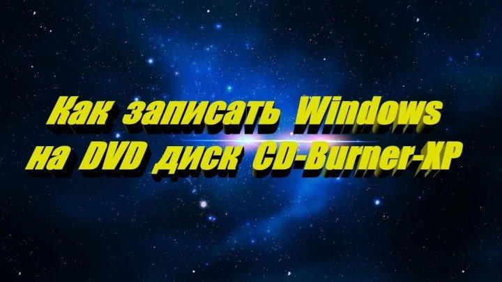 Как записать на DVD диск Windows CD-Burner-XP
