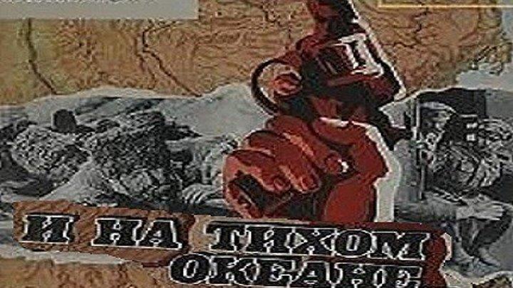 И НА ТИХОМ ОКЕАНЕ... (военный фильм, драма, исторический фильм) 1973 г