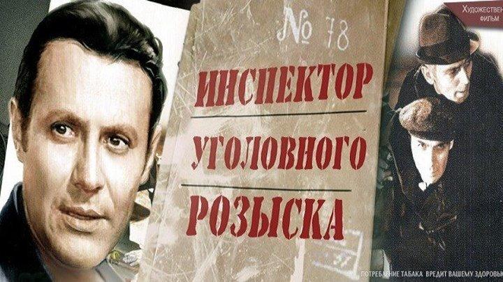 ИНСПЕКТОР УГОЛОВНОГО РОЗЫСКА (военный фильм, драма, исторический фильм) 1971 г