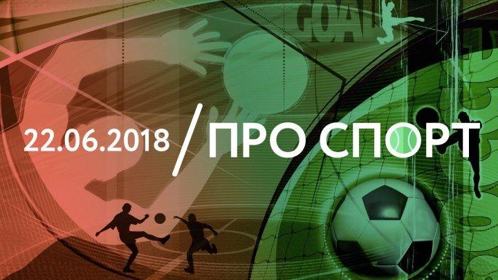 22.06 | ПРО СПОРТ: Аргентина 0:3 Хорватия