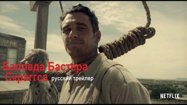 Баллада Бастера Скраггса — Русский трейлер (2018)