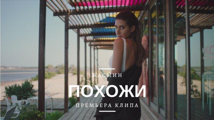 Жасмин - Похожи (ПРЕМЬЕРА КЛИПА 2018)