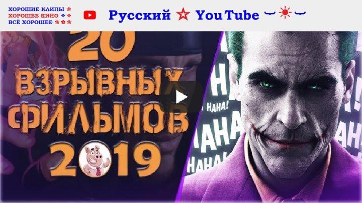 20 👉 САМЫХ ОЖИДАЕМЫХ ПРЕМЬЕР 👉 2019 ⋆