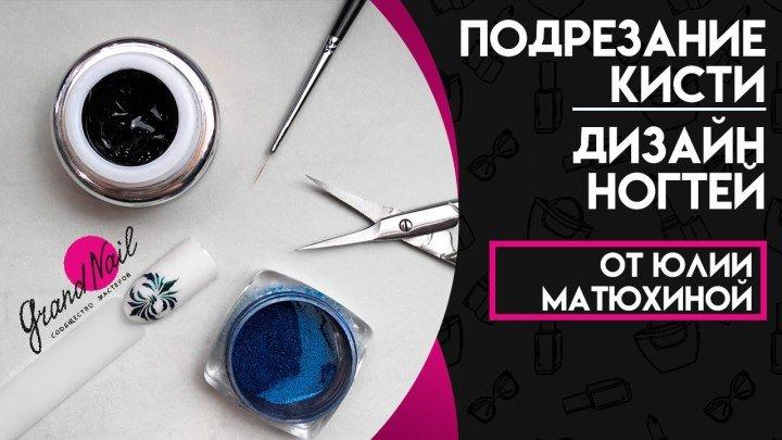 Подрезаем Кисть и Рисуем Дизайн Ногтей + Бесплатный Курс