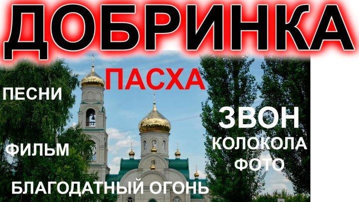 Расписание к Пасхе в п. Добринка на 7 и 8 апреля.