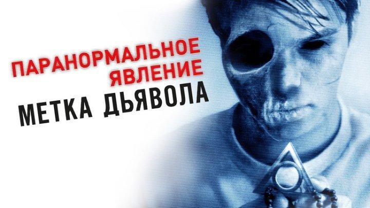 """Трейлер к фильму """"Паранормальное явление: Метка дьявола"""" (Paranormal Activity: The Marked Ones)"""