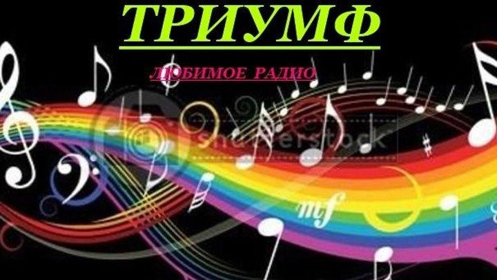радио Триумф