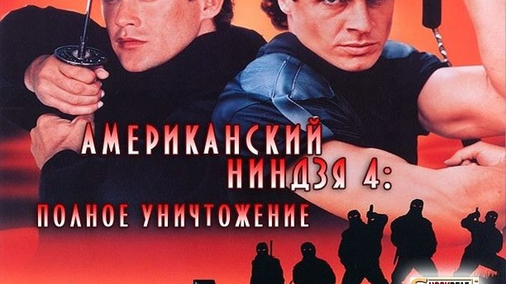 Американский ниндзя 4 Полное уничтожение (1990) боевик, драма