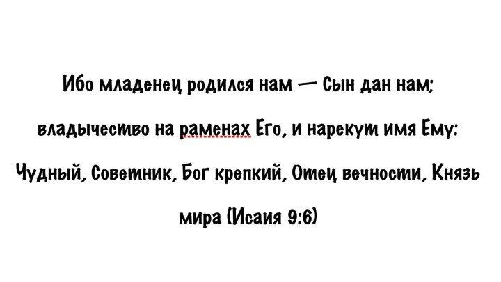 Иисус Христос вечный Сын Бога, и Дева Мария не «матерь божья»