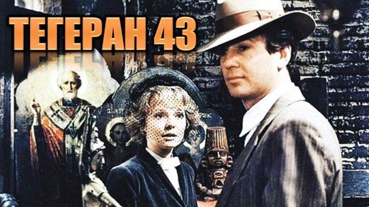 """Фильм """"Тегеран 43""""_2 с._1980 (политический детектив)."""