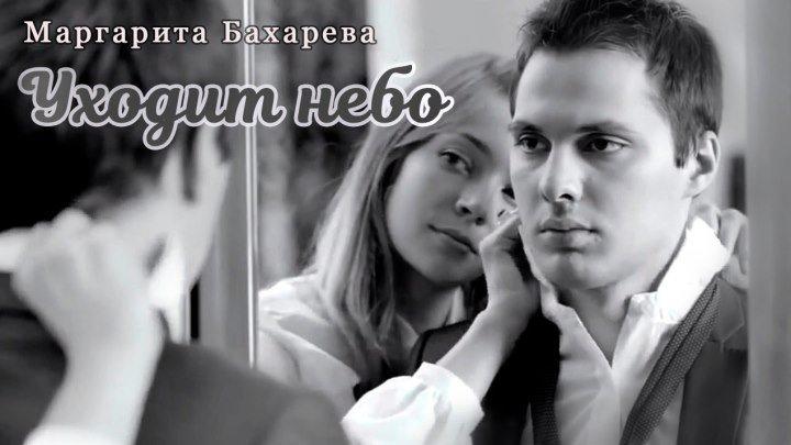 УХОДИТ НЕБО Маргарита Бахарева