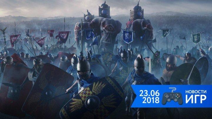23.06 | Новости игр #45. Total War: Arena и FIFA 18