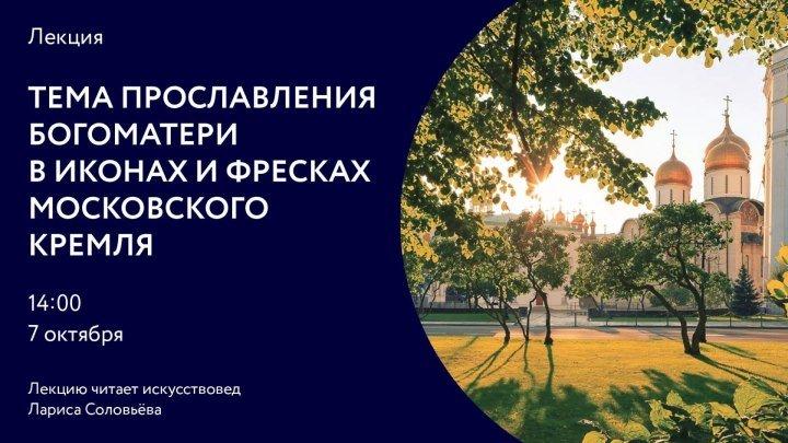 Шедевры древнерусской живописи соборов Московского Кремля.Прямая трансляция