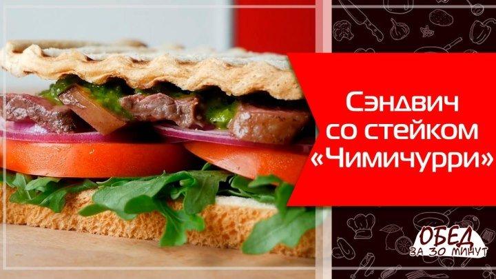 Потрясающий сэндвич cо cтейком «Чимичурри»