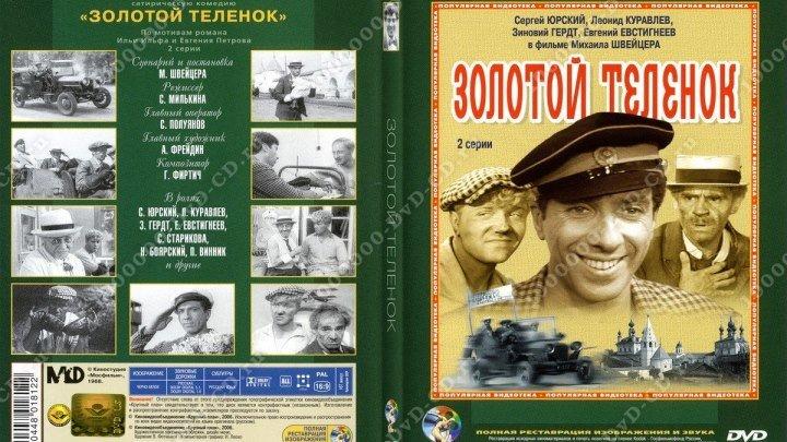 Золотой теленок 2 серия.комедия.1968.СССР