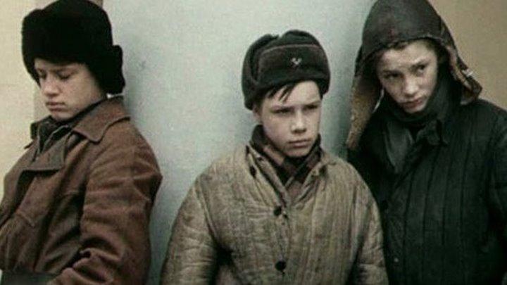 """х/ф """"Мальчишки"""" (1978)"""