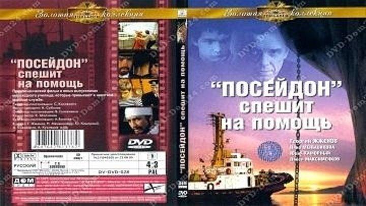 «Посейдон» спешит на помощь (1977)