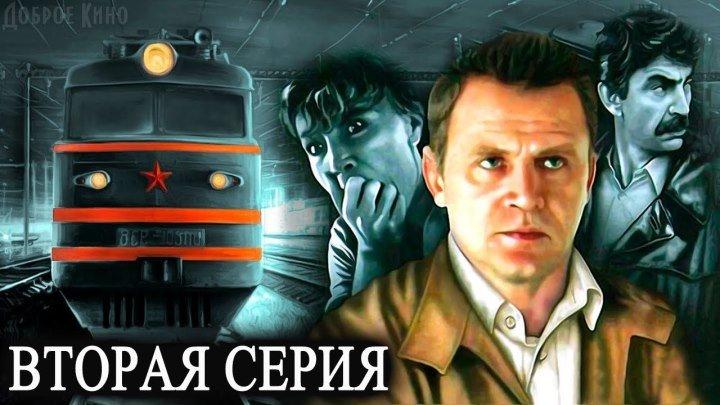 Дополнительный прибывает на второй путь (детектив) вторая серия, СССР-1986 год