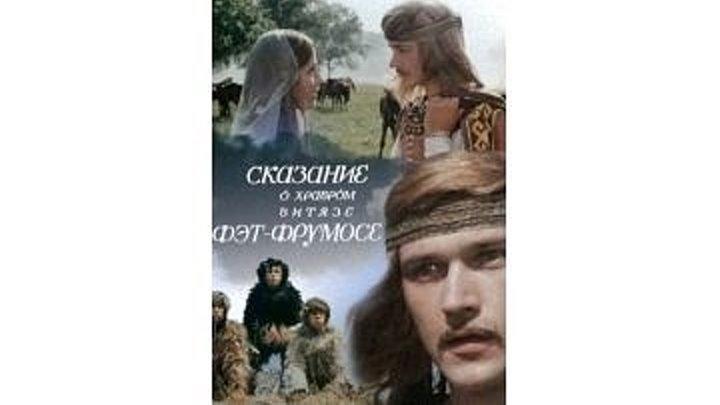 Сказание о храбром витязе Фэт-Фрумосе (1977) 1 серия