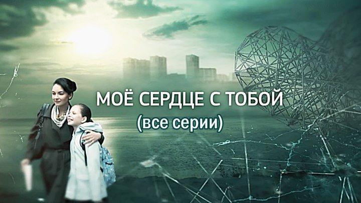 Русский сериал «Мое сердце с тобой» (все серии)