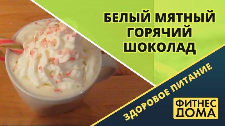 Белый мятный горячий шоколад