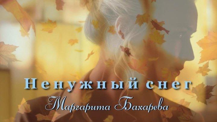 Премьера песни НЕНУЖНЫЙ СНЕГ Маргарита Бахарева