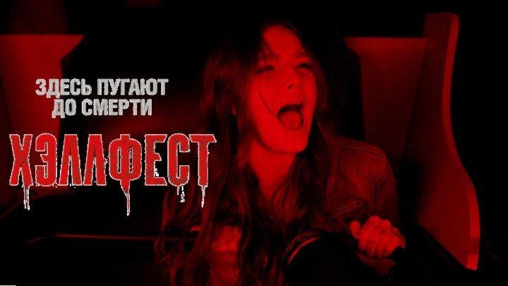 Хэллфест — Русский трейлер (2018)