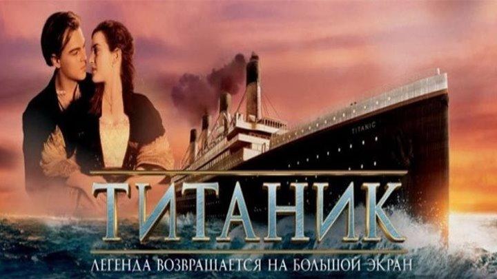 Титаник (1997) 720 Мелодрамы, Зарубежные Из серии: Невероятные истории любви, Фильмы основанные на реальных событиях, Фильмы про катастрофы, Фильмы про любовь