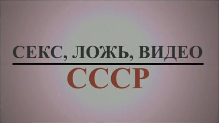 Секс, ложь, видео. СССР
