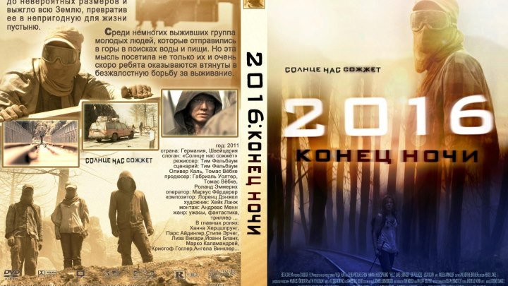 2016 Конец ночи (2011)