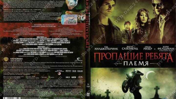 Пропащие ребята Племя (2008) ужасы, триллер,