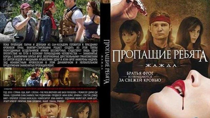 Пропащие ребята 3 Жажда (2010) ужасы, боевик,