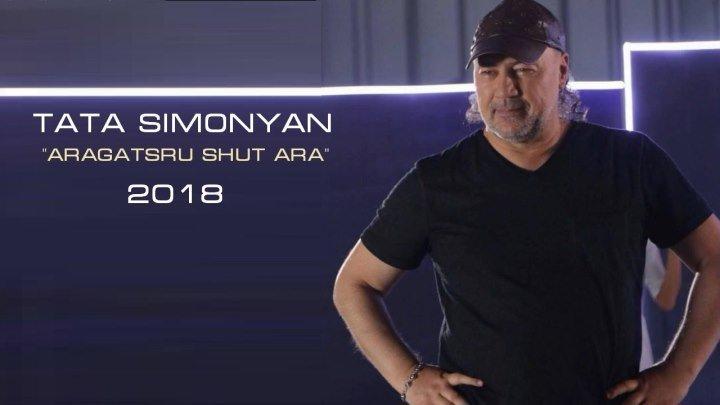 TATA SIMONYAN - Aragatsru Shut Ara // ԹԱԹԱ ՍԻՄՈՆՅԱՆ - Արագացրու Շուտ Արա /Music Video/ (www.BlackMusic.do.am) 2018