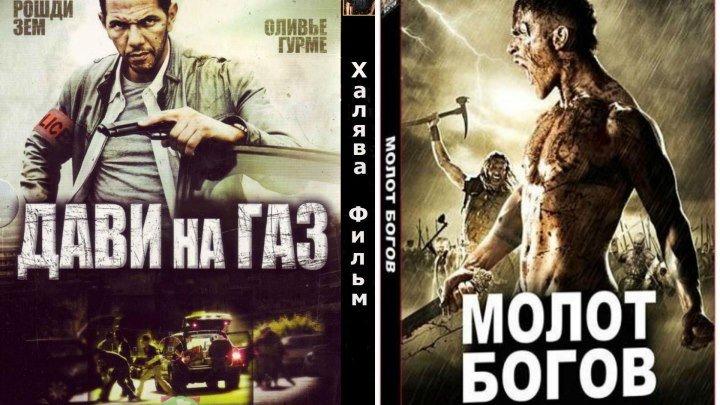 1.Дави на газ (2008).2.Молот богов (2013)
