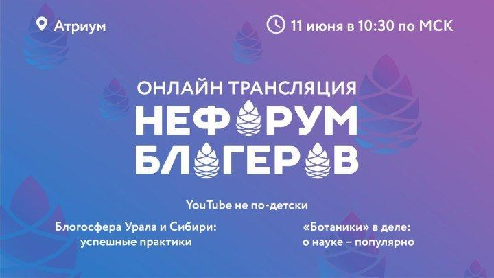 НеФорум Блогеров - Атриум