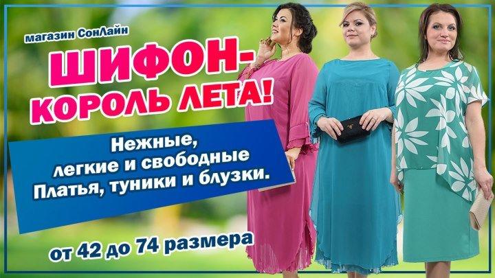 Шифон - король лета! Нежные, легкие и свободные Платья, туники и блузки