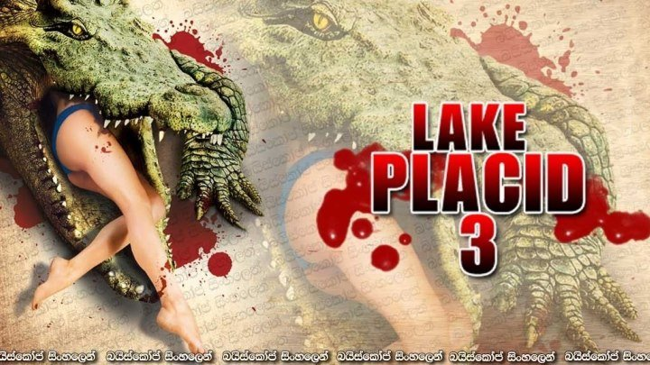 Озеро страха-3 HD(2OIO)Ужacы,Tpиллep