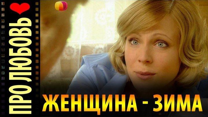 Фильм о любви. Женщина-зима