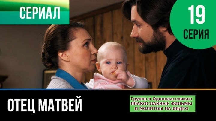 ОТЕЦ МАТВЕЙ _ Сериал, затрагивающий Душу _ 19 серия _ HD