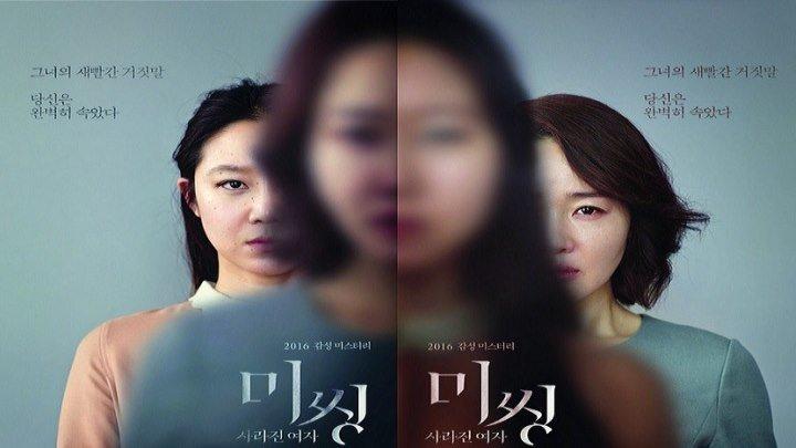 Пропавшая женщина HD(2OI6) Триллер,Драма,Детектив