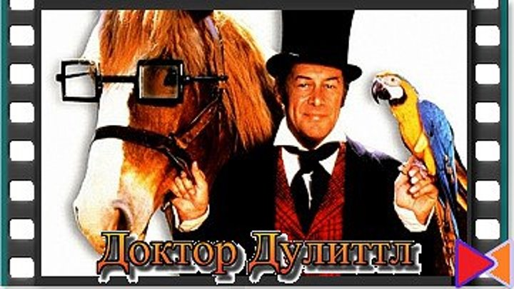 Доктор Дулиттл [Doctor Dolittle] (1967)