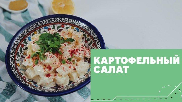 Простой картофельный салат [eat easy]