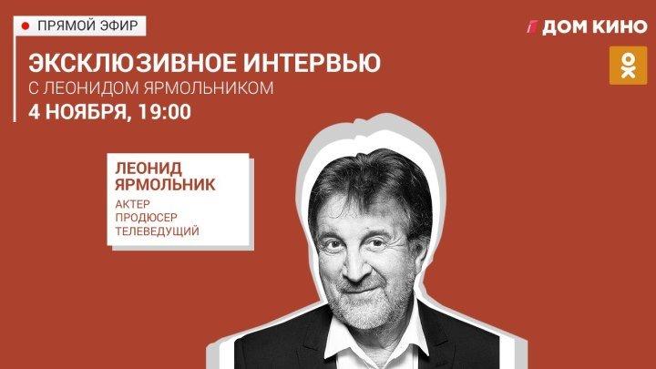 ЭКСКЛЮЗИВ: Прямой эфир с Леонидом Ярмольником