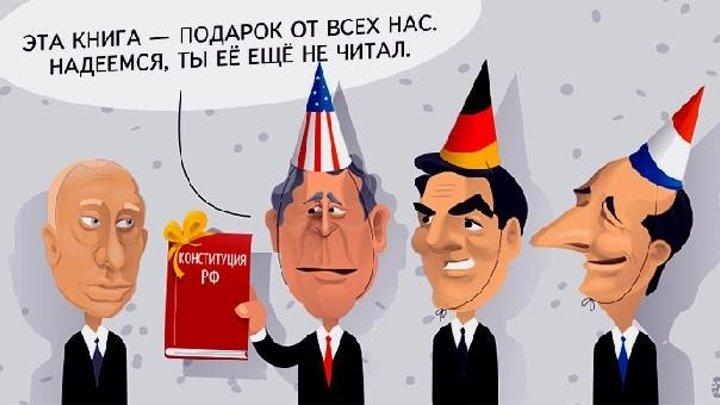 День Конституции РФ. Что мы празднуем на самом деле